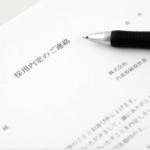 履歴書に短期派遣やアルバイトは書くべきか?30代40代の場合